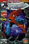 Удивительный Человек-паук №475