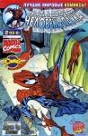 Удивительный Человек-паук №476