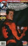 Удивительный Человек-паук №478