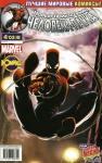 Удивительный Человек-паук №479