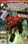 Удивительный Человек-паук №481