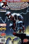 Удивительный Человек-паук №484