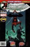 Удивительный Человек-паук №485