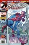 Удивительный Человек-паук №486