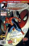 Удивительный Человек-паук №487
