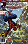 Удивительный Человек-паук №488