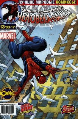 Серия комиксов Удивительный Человек-паук №488