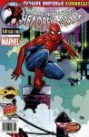 Удивительный Человек-паук №489