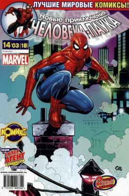 Серия комиксов Удивительный Человек-паук №489