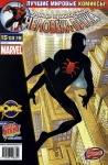 Удивительный Человек-паук №490