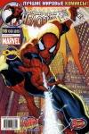 Удивительный Человек-паук №491