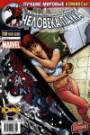 Удивительный Человек-паук №493