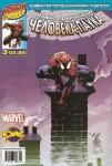Удивительный Человек-паук №496