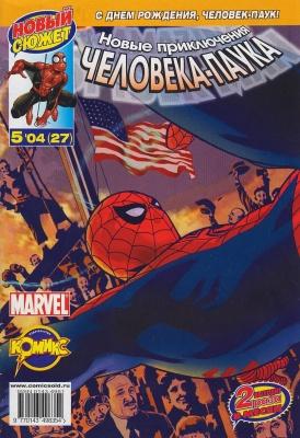 Серия комиксов Удивительный Человек-паук №498