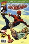 Удивительный Человек-паук №502