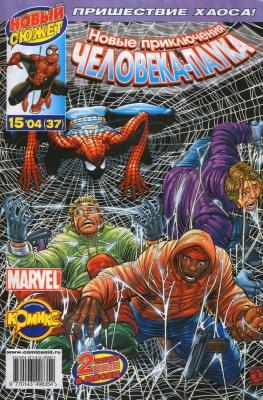 Серия комиксов Удивительный Человек-паук №503