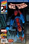 Удивительный Человек-паук №505
