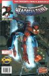 Удивительный Человек-паук №508