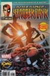 Amazing Spider-Man #510
