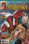 Удивительный Человек-паук №511