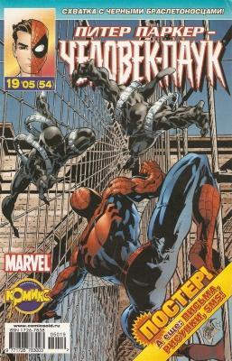 Серия комиксов Удивительный Человек-паук №512