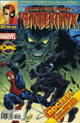 Серия комиксов Удивительный Человек-паук №513