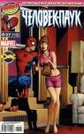Удивительный Человек-паук №515