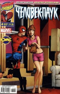 Серия комиксов Удивительный Человек-паук №515