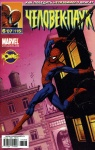 Удивительный Человек-паук №517