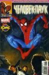 Удивительный Человек-паук №518