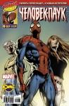 Удивительный Человек-паук №519