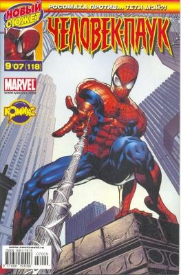Серия комиксов Удивительный Человек-паук №520