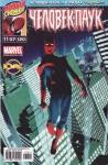Удивительный Человек-паук №522
