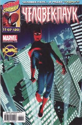 Серия комиксов Удивительный Человек-паук №522