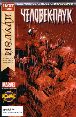 Серия комиксов Удивительный Человек-паук №525