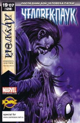 Серия комиксов Удивительный Человек-паук №526