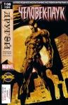Удивительный Человек-паук №528