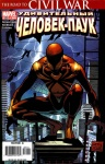 Обложка комикса Удивительный Человек-паук №530