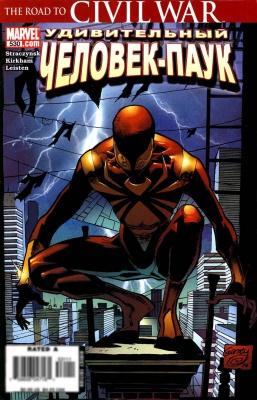 Серия комиксов Удивительный Человек-паук №530