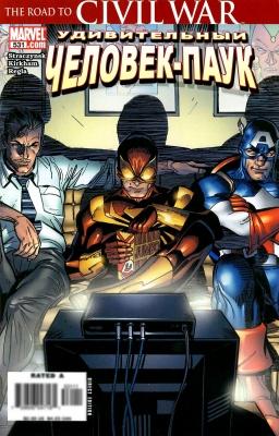 Серия комиксов Удивительный Человек-паук №531
