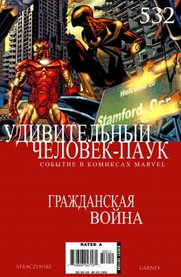 Серия комиксов Удивительный Человек-паук №532