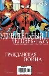 Обложка комикса Удивительный Человек-паук №533