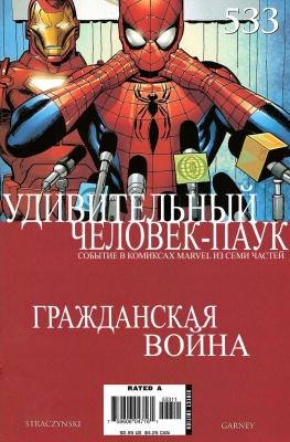 Серия комиксов Удивительный Человек-паук №533