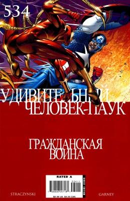 Серия комиксов Удивительный Человек-паук №534
