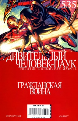 Серия комиксов Удивительный Человек-паук №535
