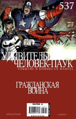 Серия комиксов Удивительный Человек-паук №537