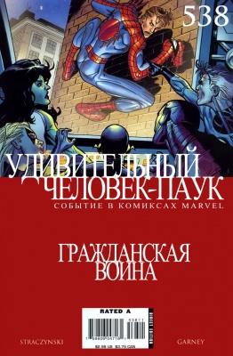 Серия комиксов Удивительный Человек-паук №538
