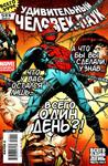 Удивительный Человек-паук №544