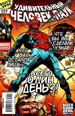 Серия комиксов Удивительный Человек-паук №544