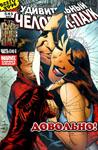 Amazing Spider-Man #545